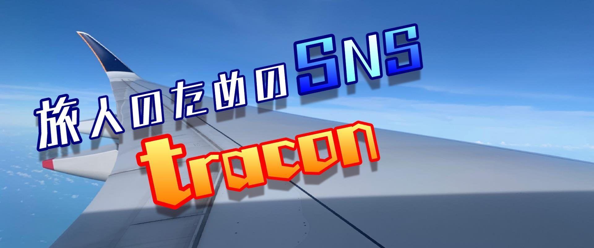 旅人のためのSNS「トラコン」