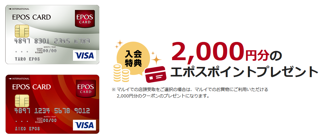 エポスカード新規入会キャンペーン_2020年6月