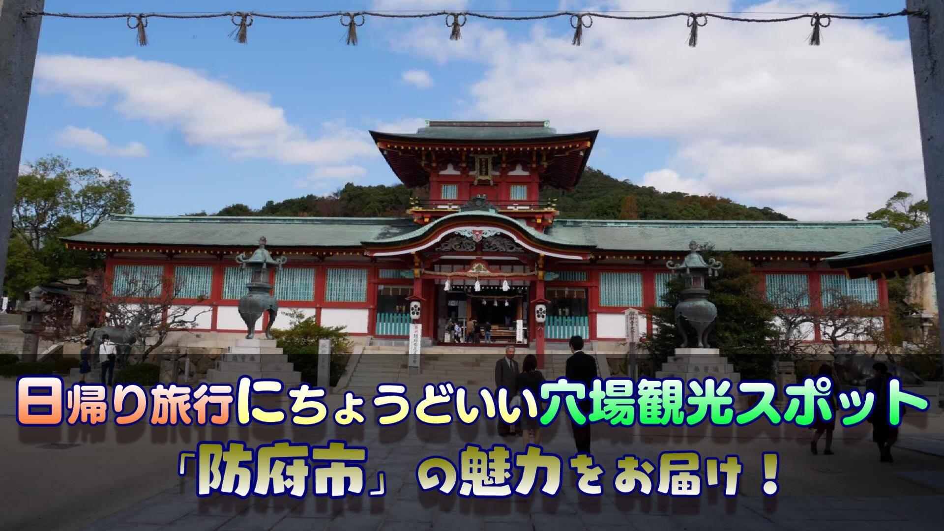 「山口県防府市」日帰り旅行にちょうどいい穴場観光スポット!