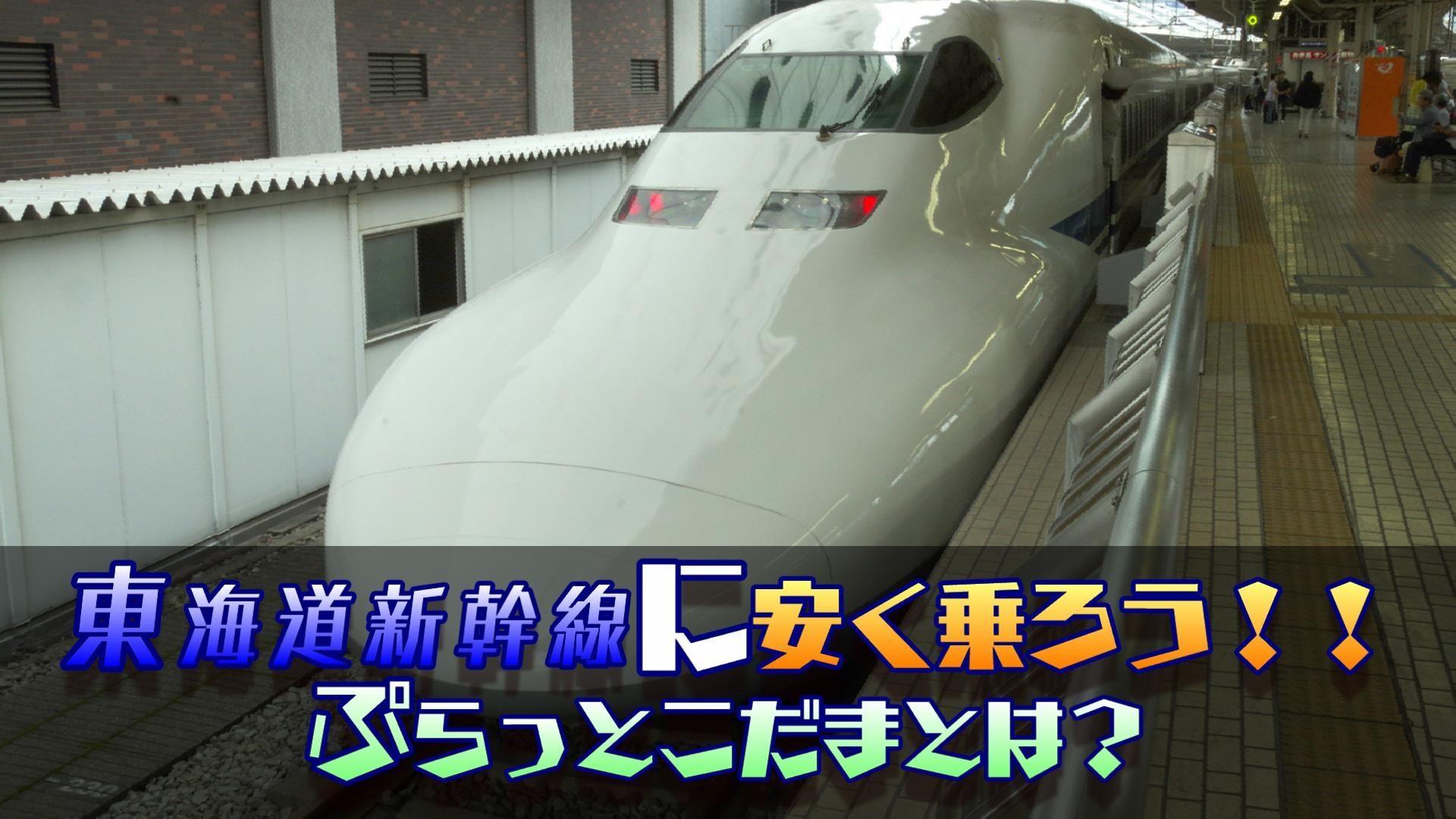 ぷらっとこだまとは?JR東海ツアーズで東海道新幹線を格安で予約しよう