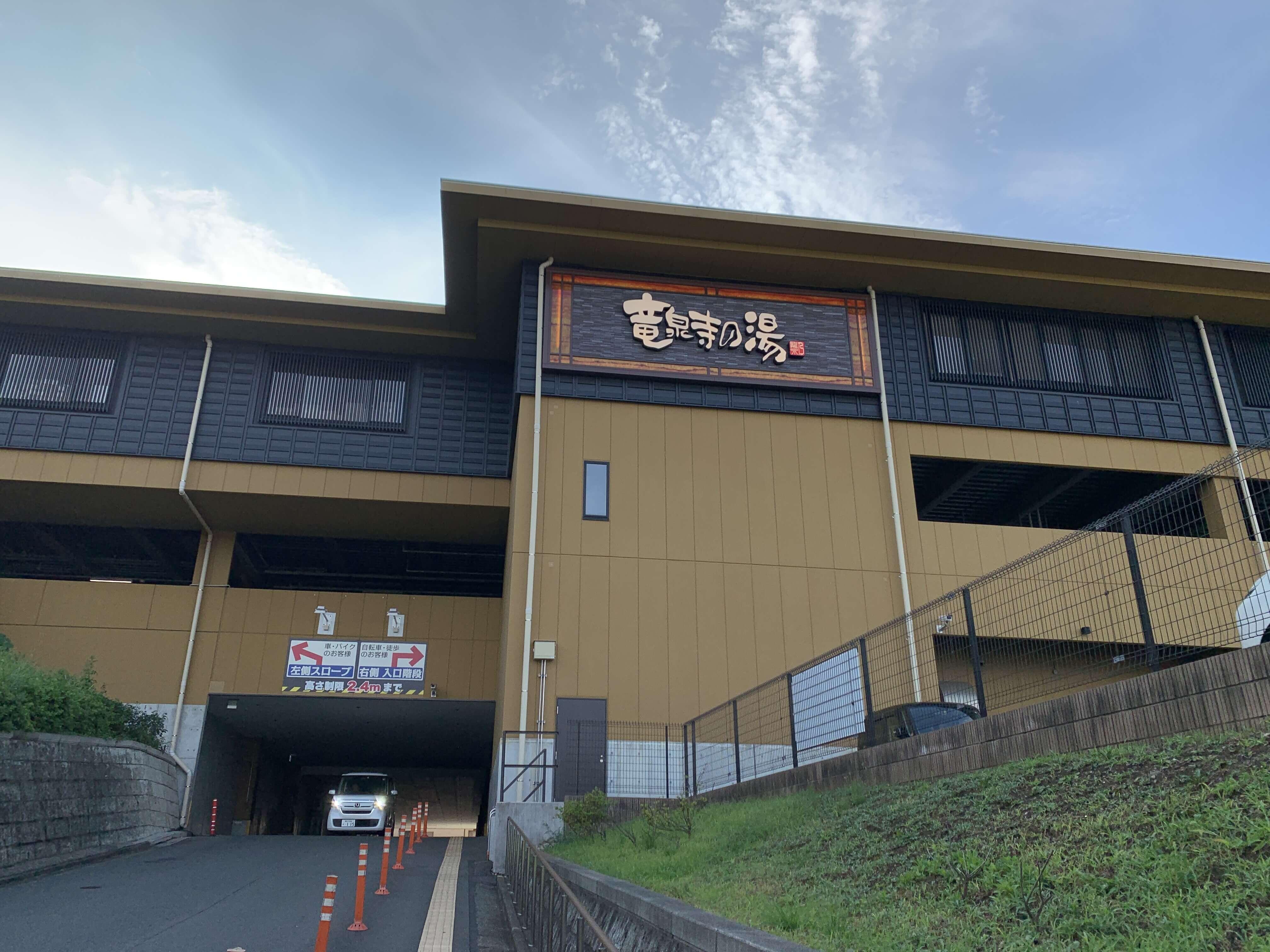 横濱スパヒルズ竜泉寺の湯鶴ヶ峰店