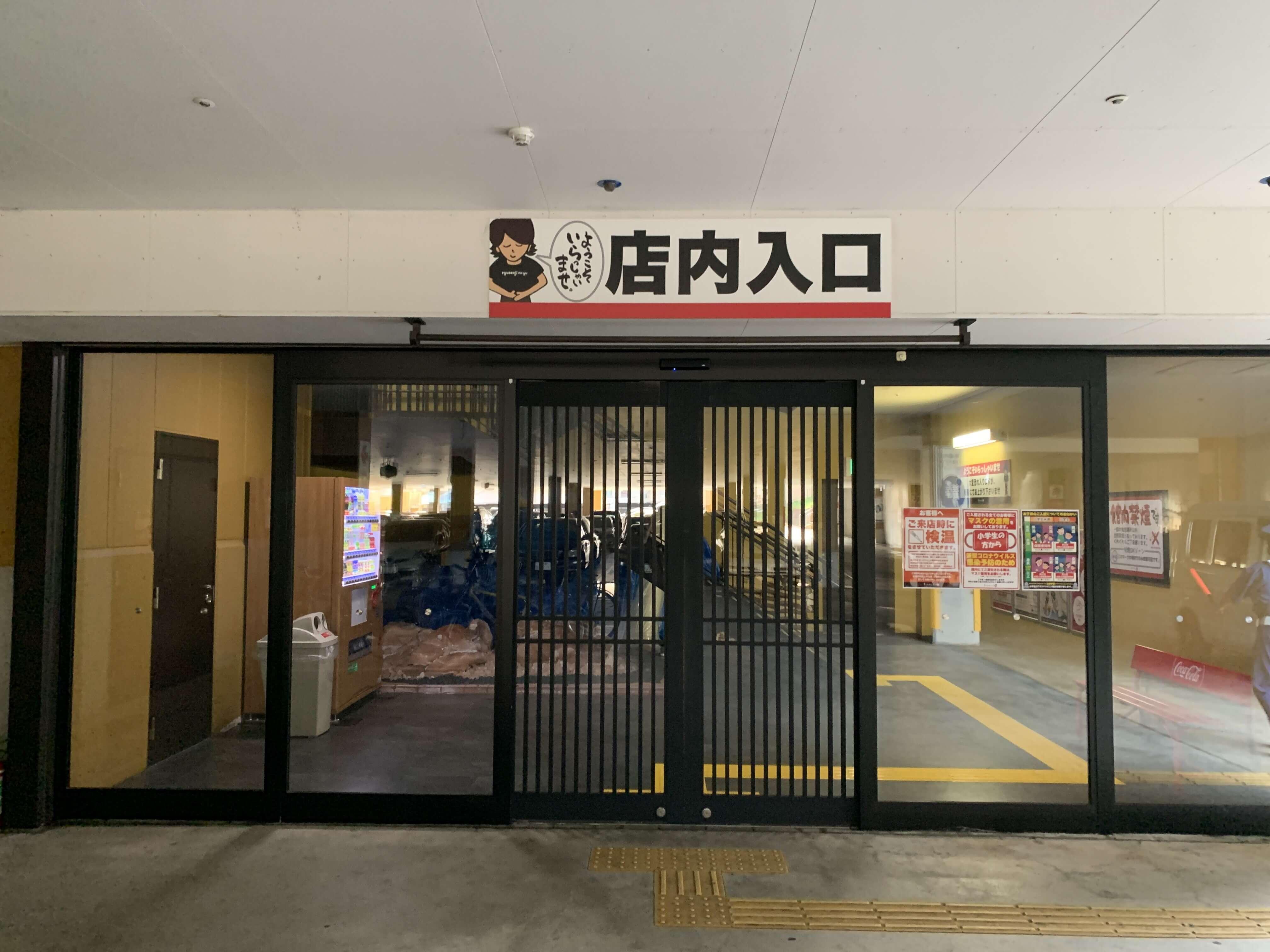 横濱スパヒルズ竜泉寺の湯鶴ヶ峰店_入り口