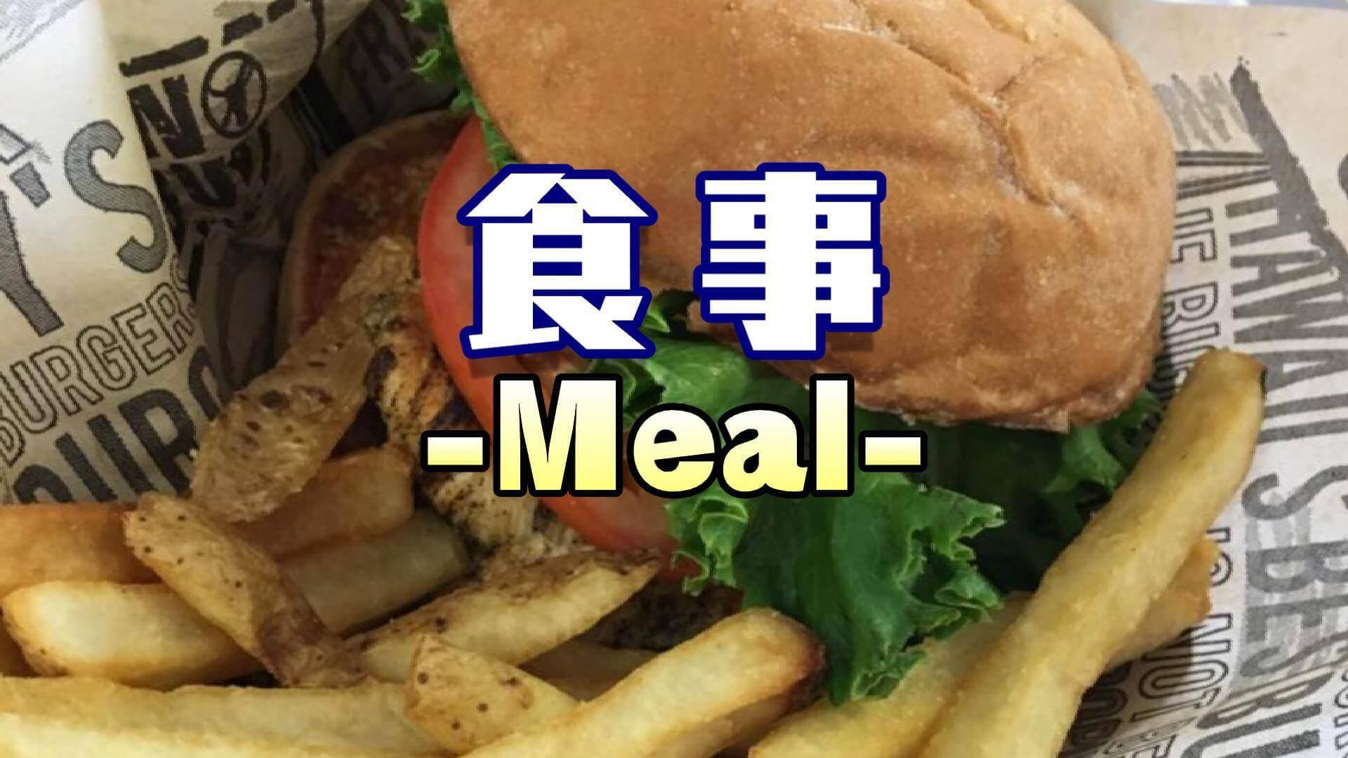 ハワイ_食事