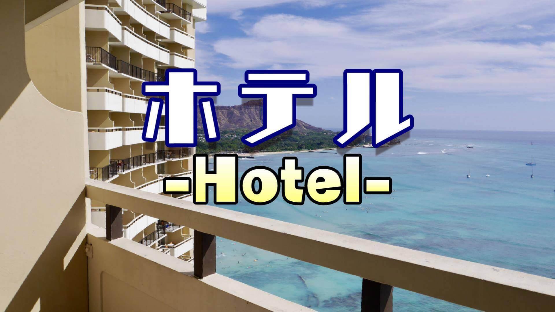 ハワイ_ホテル