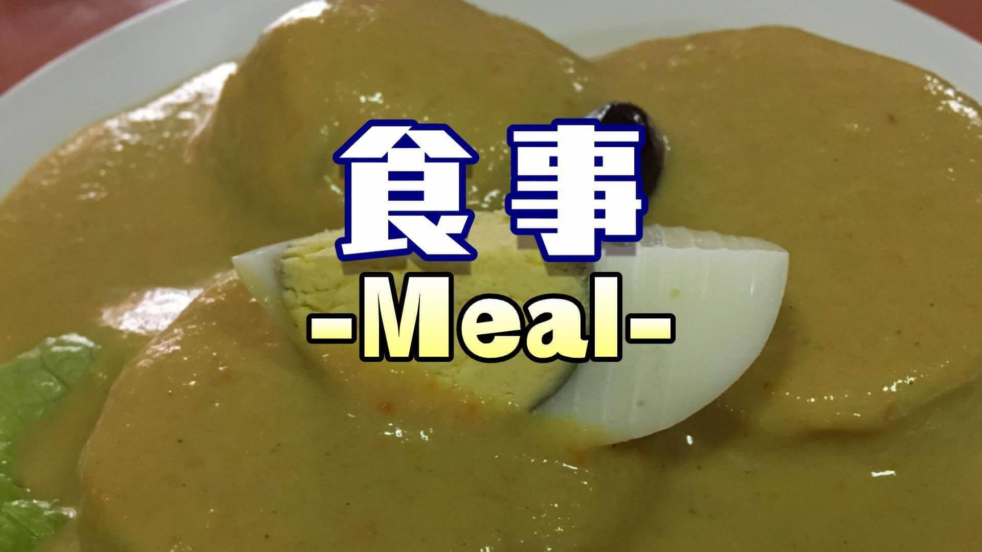 ペルー_食事