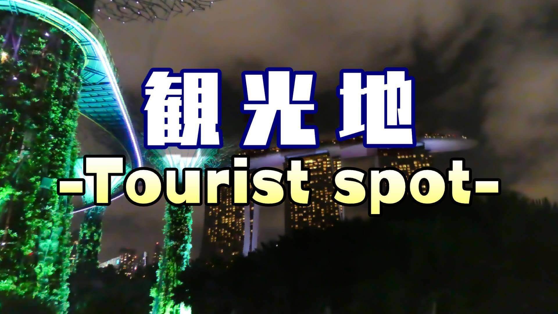 シンガポール_観光地