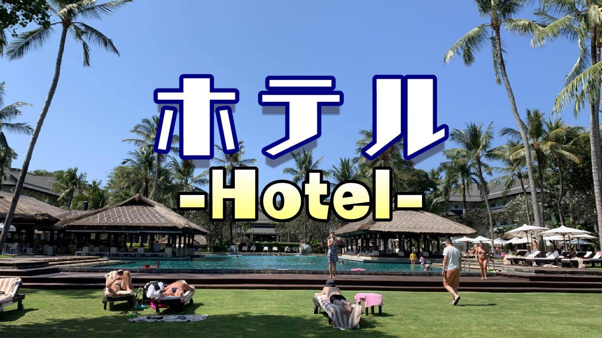 インドネシア_ホテル