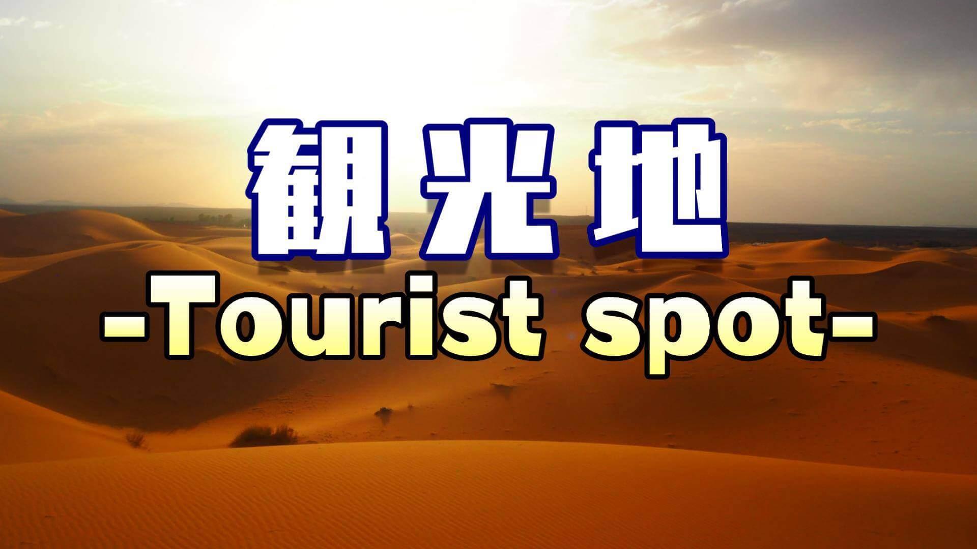 モロッコ_観光地