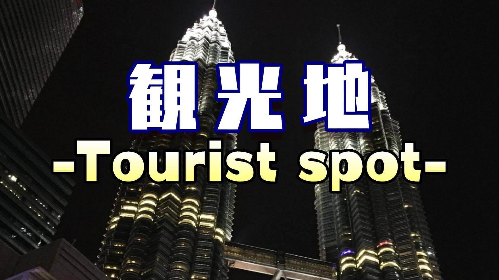 マレーシア_観光地