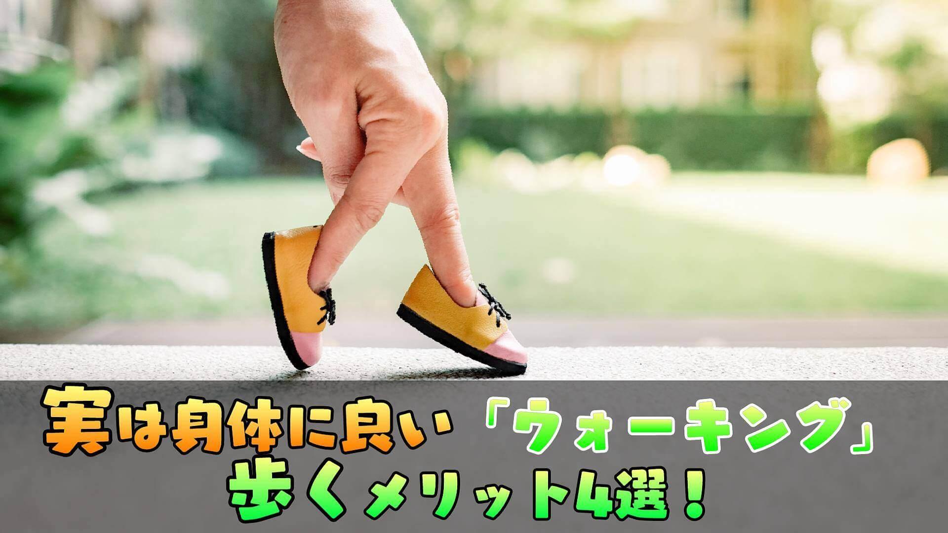 1日30分!手軽な運動「ウォーキング」歩くことで得られるメリット4選【観光地で歩こう】