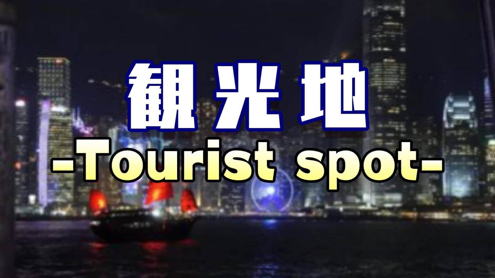 香港_観光地
